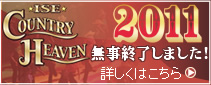 COUNTRY HEAVEN ISE 2011開催しました