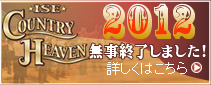 COUNTRY HEAVEN ISE 2012開催しました